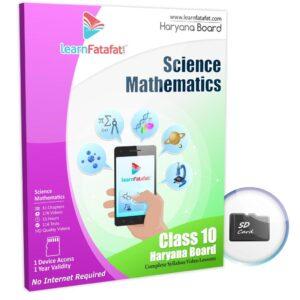 haryana board class 10 maths science sd card