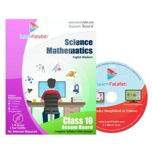 Assam Board Class 10 DVD