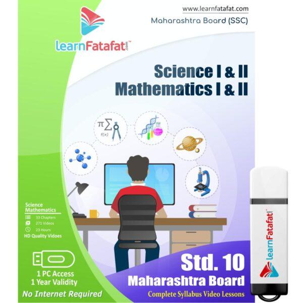 Maharashtra Board std 10 pendrive Maths&Sci