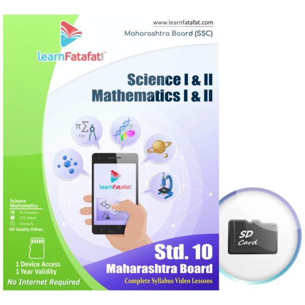 Maharashtra Board std 10 sd card Maths&Sci